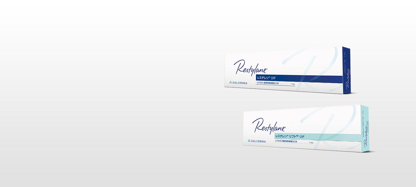 Restylane®(レスチレン®)