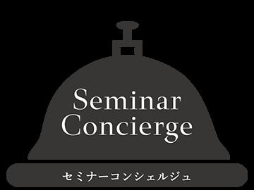 Seminar Concierge